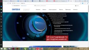 веб-сайт sintez-n.ru